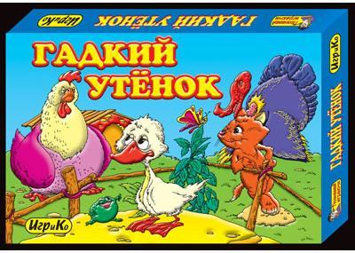 Гадкий утенок Настольная игра +раскраска(ИгриКо) арт. 5125